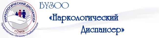 """БУЗОО """"Наркологический Диспансер"""""""
